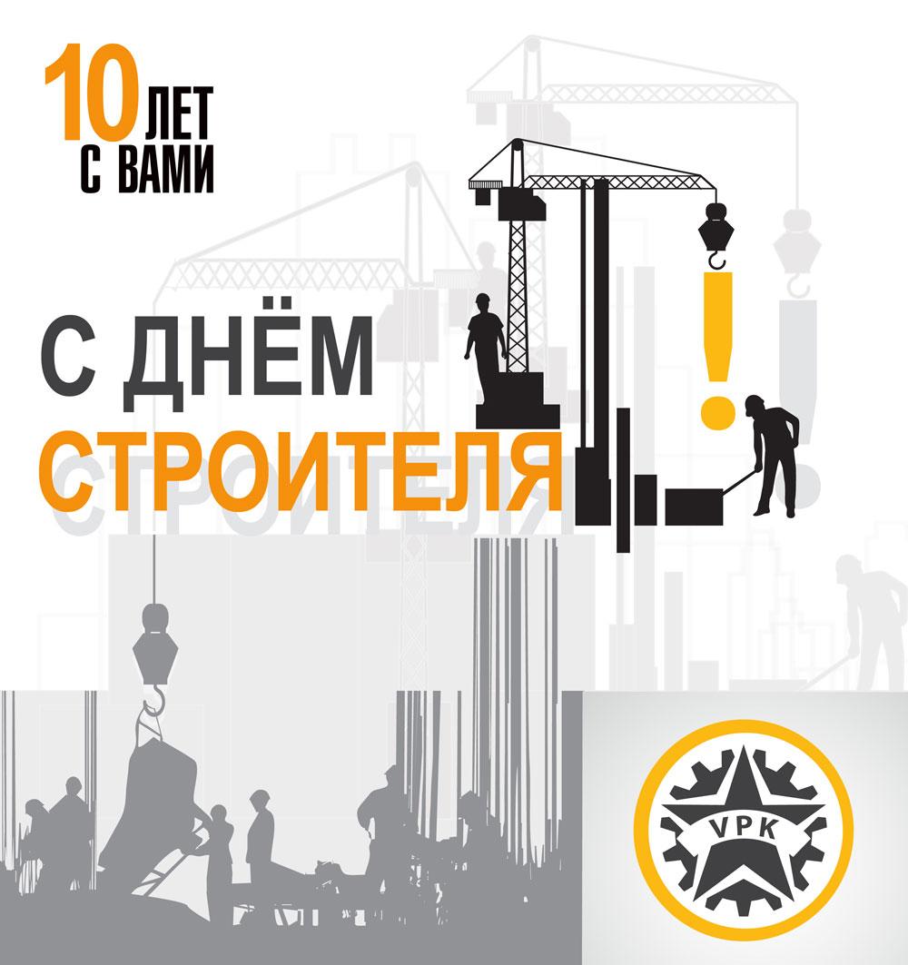 Медведев поздравил с Днем строителя Орловская Городская 72